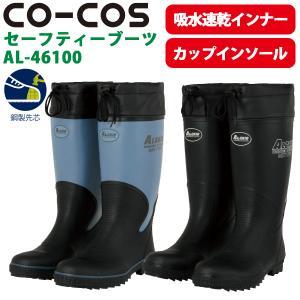 CO-COS コーコス AL-46100 ALGRID セーフティーブーツ proues