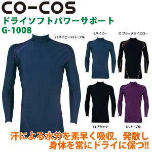 CO-COS コーコス G-1008 ドライソフトパワーサポート メーカー在庫・お取り寄せ品