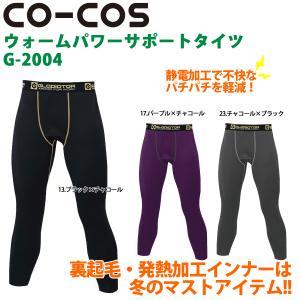 CO-COS コーコス G-2004 ウォームパワーサポート メーカー在庫・お取り寄せ品