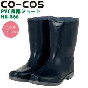 CO-COS コーコス HB-866 ZIPLOA PVC 長靴 ショート ブーツ 定番 軽量 農業 菜園 ガーデニング 掃除 洗車 女性用サイズ対応 ネイビー proues