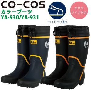 CO-COS コーコス YA-930/YA-931 カラーブーツ 長靴 ドライメッシュ裏地 女性用サイズ対応 農業 菜園 ガーデニング 掃除 洗車 proues