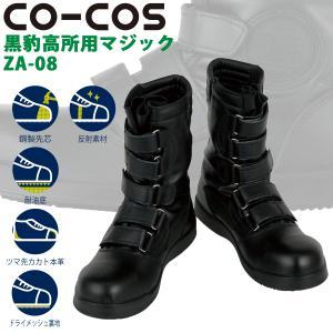 CO-COS コーコス ZA-08 黒豹 高所用 安全靴 作業靴 長靴 ブーツ 鋼製先芯 耐油底 ツマ先カカト本革 反射素材 ドライメッシュ裏地 マジックテープ ブラック proues