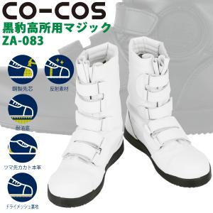 CO-COS コーコス ZA-083 黒豹 高所用 安全靴 作業靴 長靴 ブーツ 鋼製先芯 耐油底 ツマ先カカト本革 反射素材 ドライメッシュ裏地 マジックテープ ホワイト proues