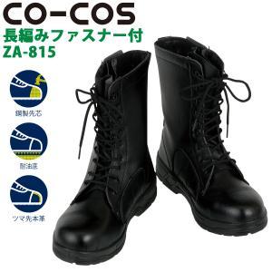 CO-COS コーコス ZA-815 安全靴 作業靴 長編み ファスナー付 ブーツ 鋼製先芯 耐油底 ツマ先本革 レースアップ ブラック proues