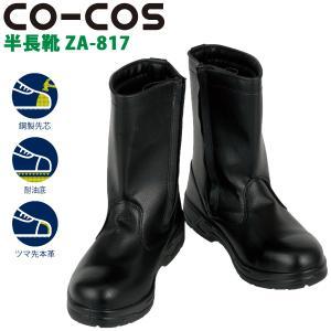CO-COS コーコス ZA-817 安全靴 作業靴 長靴 ブーツ 鋼製先芯 耐油底 ツマ先本革 ブラック proues