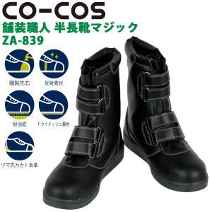 CO-COS コーコス ZA-839 LOGU ANTOS 舗装職人 安全靴 作業靴 長靴 ブーツ 鋼製先芯 耐油底 ツマ先カカト本革 反射素材 ドライメッシュ裏地 ブラック proues