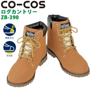 CO-COS コーコス ZB-390 ログカントリー 安全靴 作業靴 ハイカット スニーカー 鋼製先芯 耐油底 レースアップ イエロー proues