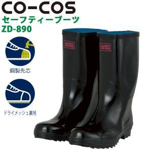 CO-COS コーコス ZD-890 LOGU ANTOS 安全靴 作業靴 セーフティーブーツ 長靴 鋼製先芯 ドライメッシュ裏地 ブラック proues
