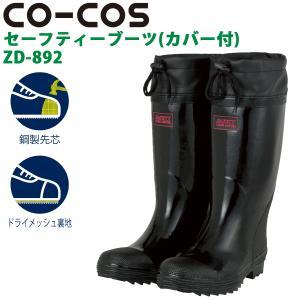 CO-COS コーコス ZD-892 LOGU ANTOS 安全靴 作業靴 セーフティーブーツ カバー付き 長靴 鋼製先芯 ドライメッシュ裏地 ブラック proues