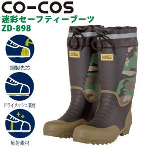 CO-COS コーコス ZD-898 LOGU ANTOS 安全靴 作業靴 迷彩 セーフティーブーツ 長靴 鋼製先芯 ドライメッシュ裏地 反射素材 グリーン proues
