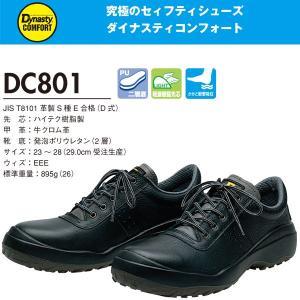DONKEL ドンケル ダイナスティーコンフォート DC801 安全靴 Dynasty 短靴 本革 ローカット ひも レース JIS T8101 S種 (送料無料) proues