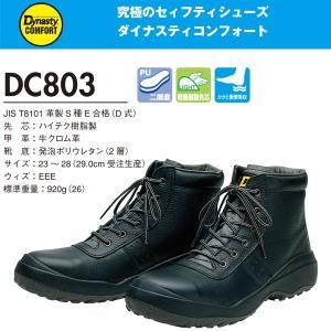 DONKEL ドンケル ダイナスティーコンフォート DC803 安全靴 Dynasty 中編上 ミドルカット 本革 レース ひも JIS T8101 S種(送料無料) proues