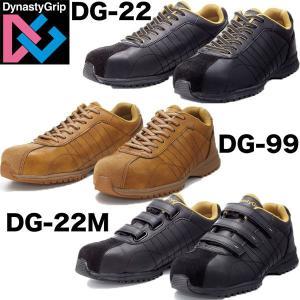 DONKEL ドンケル ダイナスティグリップ DG-22 DG-99 DG-22M 安全靴 Dynasty ヒモ マジックタイプ スニーカー 作業靴 JSAA規格A種 proues