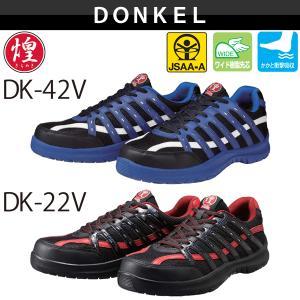 DONKEL ドンケル ダイナスティー煌 DK-22V DK-42V 安全靴 Dynasty ローカット ひも レース メッシュ JSAA規格A種 proues