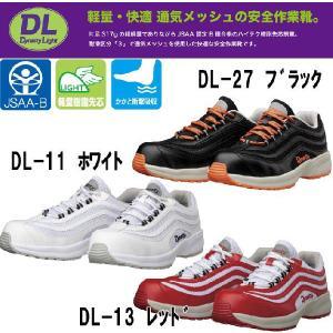 DONKEL ドンケル ダイナスティーライト DL-11 DL-13 DL-27 安全靴 Dynasty ひも レース 軽量 作業靴 ローカット JSAA規格A種 proues