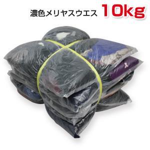 濃色メリヤスウエス(リサイクル生地) 10kg梱包 2kg×5袋 布 メンテナンス 掃除 吸水|proues