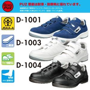 DONKEL ドンケル ダイナスティーPU2 安全靴 D-1001 D-1003 D-1004 Dynasty マジックタイプ ベルクロ ローカット 作業靴 JSAA規格A種(送料無料) proues