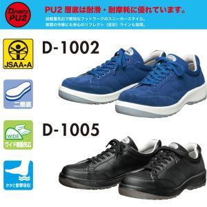 DONKEL ドンケル ダイナスティーPU2 安全靴 D-1002 D-1005 Dynasty ヒモタイプ 作業靴 ローカット JSAA規格A種(送料無料) proues