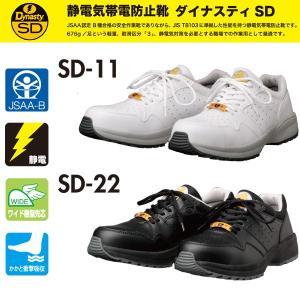 DONKEL ドンケル ダイナスティ SD-11 SD-22 安全靴 Dynasty 静電 作業靴 ローカット ひも レースアップ JSAA規格B種 proues