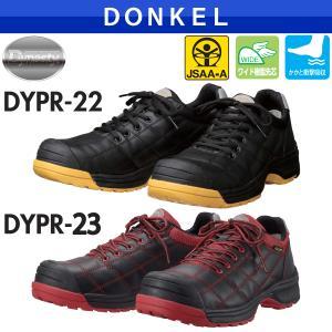 【画像修正中】DONKEL ドンケル ダイナスティープロ DYPR-22 DYPR-42 安全靴 Dynasty ローカット ひも レース ローカット JSAA規格A種 proues