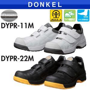 DONKEL ドンケル ダイナスティープロ DYPR-11M DYPR-22M 安全靴 Dynasty ローカット マジック ベルクロ ローカット JSAA規格A種 proues