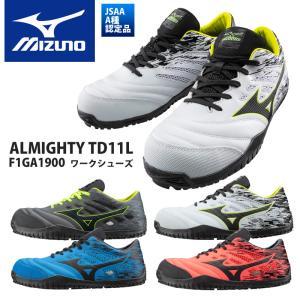 ミズノ(MIZUNO)安全靴 オールマイティTD F1GA1900 ひも メッシュ ローカット 作業...