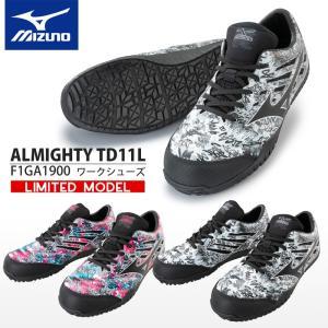 限定色 ミズノ(MIZUNO)安全靴 オールマイティTD F1GA1900 ひも メッシュ ローカッ...
