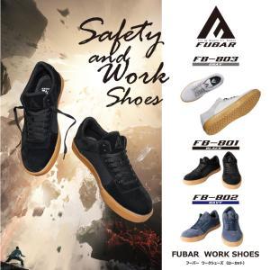 おたふく手袋 FUBAR FB-801 FB-802 FB-803 ローカット 安全靴 スニーカー ...