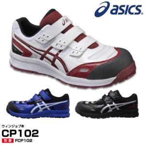 アシックス 安全靴 asics FCP102 ウィンジョブCP102 マジックベルト ベルクロ 作業靴 スニーカー ローカット(送料無料)|proues