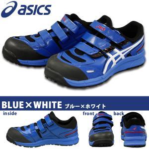 アシックス 安全靴 asics FCP102 ウィンジョブCP102 マジックベルト ベルクロ 作業靴 スニーカー ローカット(送料無料)|proues|02