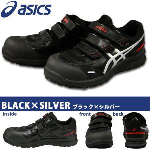 アシックス 安全靴 asics FCP102 ウィンジョブCP102 マジックベルト ベルクロ 作業靴 スニーカー ローカット(送料無料)|proues|03
