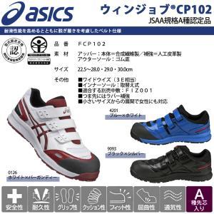 アシックス 安全靴 asics FCP102 ウィンジョブCP102 マジックベルト ベルクロ 作業靴 スニーカー ローカット(送料無料)|proues|05