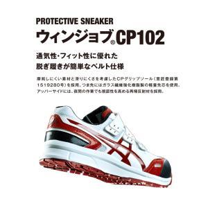 アシックス 安全靴 asics FCP102 ウィンジョブCP102 (送料無料) メーカー在庫・お取り寄せ品|proues|03