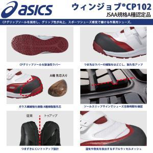 アシックス 安全靴 asics FCP102 ウィンジョブCP102 (送料無料) メーカー在庫・お取り寄せ品|proues|04