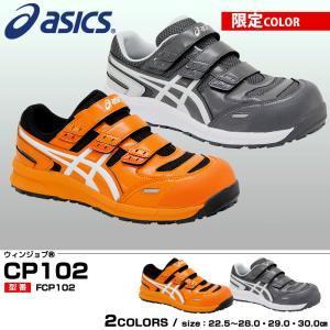 (予約/9月上旬頃)アシックス 安全靴 asics 限定カラー FCP102 ウィンジョブCP102 グレー オレンジ(送料無料)