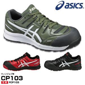 アシックス 安全靴 asics FCP103 ウィンジョブCP103 スニーカー ローカット(送料無料)|proues