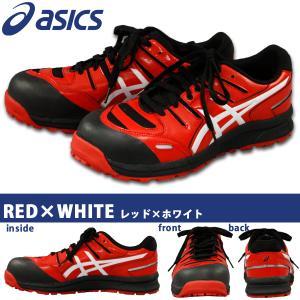 アシックス 安全靴 asics FCP103 ウィンジョブCP103 スニーカー ローカット(送料無料)|proues|02