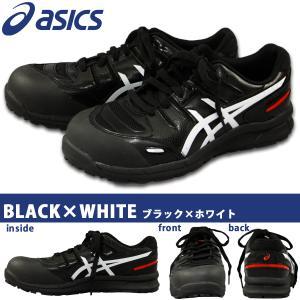 アシックス 安全靴 asics FCP103 ウィンジョブCP103 スニーカー ローカット(送料無料)|proues|03
