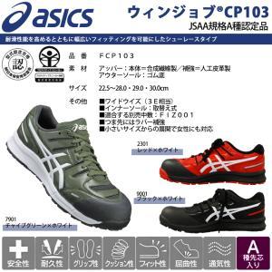 アシックス 安全靴 asics FCP103 ウィンジョブCP103 スニーカー ローカット(送料無料)|proues|05