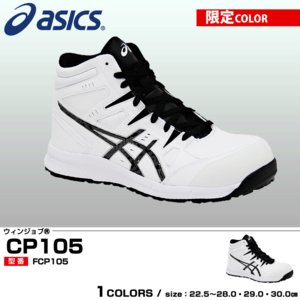 (予約/9月上旬予定)アシックス 安全靴 asics 限定カラー FCP105 ウィンジョブCP105 ホワイト(送料無料)