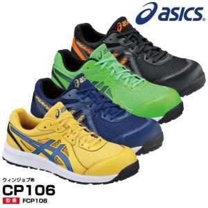 (在庫限り)アシックス 安全靴 asics FCP106 ウィンジョブCP106 メッシュ ひも(送...