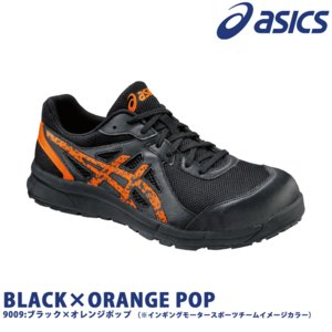 (在庫限り)アシックス 安全靴 asics FCP106 ウィンジョブCP106 メッシュ ひも(送料無料) proues 09