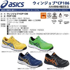(在庫限り)アシックス 安全靴 asics FCP106 ウィンジョブCP106 メッシュ ひも(送料無料) proues 02