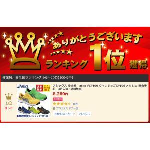 (在庫限り)アシックス 安全靴 asics FCP106 ウィンジョブCP106 メッシュ ひも(送料無料) proues 05