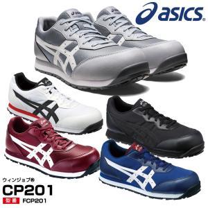 アシックス 安全靴  FCP201 asics ウィンジョブ CP201 メッシュ 新色 ひも(送料...