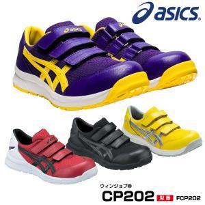 アシックス 安全靴 FCP202 asics ウィンジョブ CP202 メッシュ マジック(送料無料...