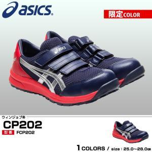 アシックス 安全靴 FCP202 限定色 限定カラー asics ウィンジョブ CP202 メッシュ マジック 数量限定(送料無料)|proues