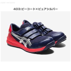 アシックス 安全靴 FCP202 限定色 限定カラー asics ウィンジョブ CP202 メッシュ マジック 数量限定(送料無料)|proues|02