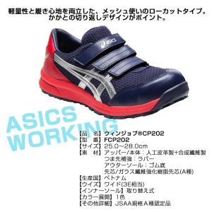 アシックス 安全靴 FCP202 限定色 限定カラー asics ウィンジョブ CP202 メッシュ マジック 数量限定(送料無料)|proues|04