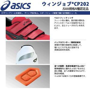 アシックス 安全靴 FCP202 限定色 限定カラー asics ウィンジョブ CP202 メッシュ マジック 数量限定(送料無料)|proues|05